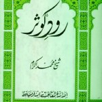 Rood e Kausar Urdu By Shaikh Muhammad Ikram Pdf