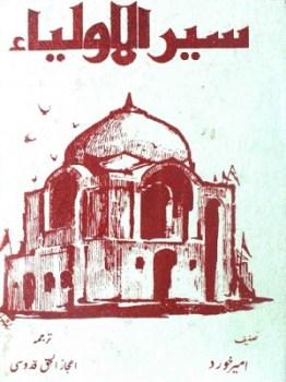 Siyar Ul Auliya Urdu By Syed Amir Khurd Pdf