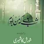 Shab Jaay Ke Man Boodam By Shorish Kashmiri Pdf