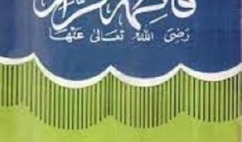 Seerat Fatima Tul Zahra Urdu By Talib Hashmi Pdf
