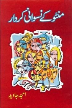 Manto Ke Niswani Kirdar By Amjad Javed Pdf
