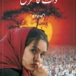 Zaat Ka Qarz Novel By Amjad Javed Pdf Download