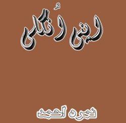 Apni Ungli Novel By Nimra Ahmed Pdf