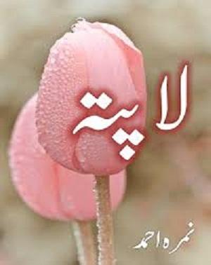 Lapata Novel By Nimra Ahmed Pdf Download