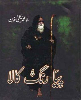 Piya Rang Kala By Baba Muhammad Yahya Khan Pdf