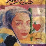Dil Darya Tan Sehra Novel By Riffat Siraj Pdf