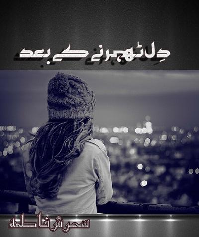 Dil Thehrne Kay Bad Novel By Sehrish Fatima Pdf