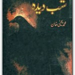 Shab Deeda By Baba Muhammad Yahya Khan Pdf
