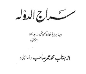 Siraj Ud Daulah Urdu By Muhammad Umar Pdf