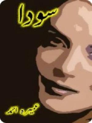 Soda Novel Urdu By Umera Ahmad Pdf