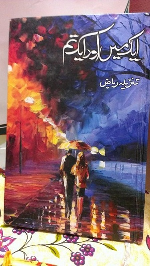 Aik Main Aur Aik Tum Novel By Tanzeela Riaz Pdf