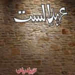 Ehd e Alast Novel By Tanzeela Riaz Pdf Download