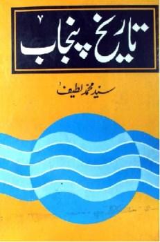 Tareekh e Punjab Urdu By Syed Muhammad Latif Pdf