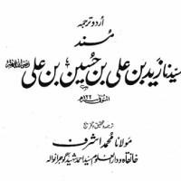 Musnad Imam Zaid Bin Ali Urdu By Imam Zaid Pdf