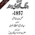 Tareekh Jang e Azadi Hind 1857 Urdu Pdf Download