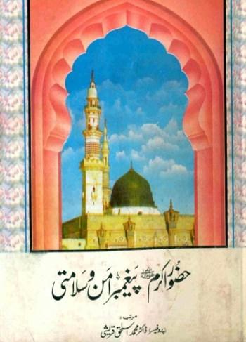 Paighambar e Aman O Salamti By Dr Ishaq Qureshi Pdf