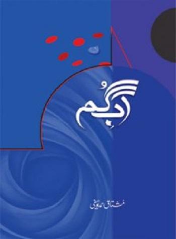 Aab e Gum by Mushtaq Ahmed