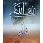 Alif Allah Aur Insan Novel By Qaisra Hayat