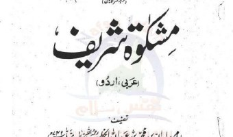 Mishkat Al Masabih Urdu Complete Pdf Download
