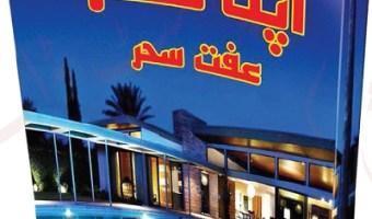 Apna Ghar Novel By Iffat Sehar Tahir Pdf