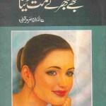 Mujhe Bikharne Mat Dena By Ayesha Sehar Murtaza Pdf