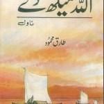 Allah Megh De Novel By Tariq Mehmood Pdf