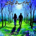 Chalo Hum Sath Chalte Hain By Saima Akram Chaudhry Pdf
