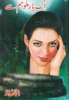 Ek Bar Milo Hum Se Novel By Iqbal Bano Pdf