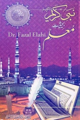 Nabi Kareem Bahasiat e Muallim By Fazal Ilahi Pdf