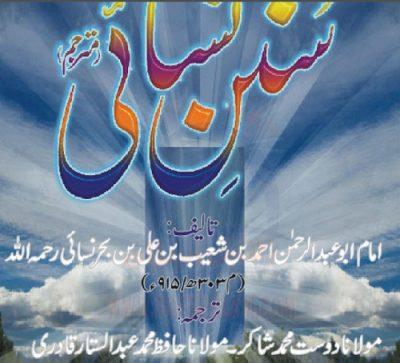 Sunan Nasai Urdu By Imam Ahmad Bin Nasai Pdf