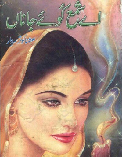 Aye Shama e Koe Jana Novel By Ushna Kausar Sardar Pdf