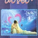 Jis Tan Lagya Ishq Kamal By Ushna Kausar Sardar Pdf