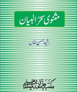 Masnavi Sehr Ul Bayan By Mir Hassan Pdf Download