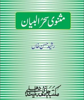 Masnavi Sehr Ul Bayan By Mir Hassan Pdf Download