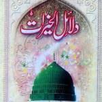 Dalail Ul Khairat Urdu By Imam Muhammad Jazuli Pdf