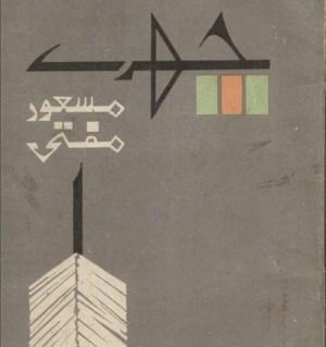 Chehray Urdu By Masood Mufti Free Pdf