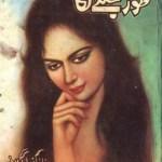 Toor Jalne Laga Novel By Naz Kafeel Gilani Pdf