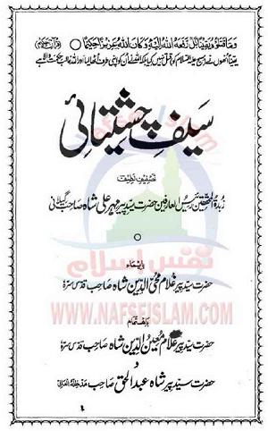 Saif e Chishtiyai Urdu By Pir Mehar Ali Shah Pdf