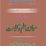 Mawazna Ilm O Karamat By Pir Naseer Ud Naseer Pdf