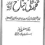 Muhammad Ali Jinnah By Waqar Asghar Peroz Pdf