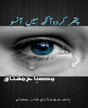 Pathar Kar Do Aankh Mein Ansoo By Misbah Mushtaq Pdf