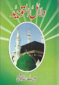 Dalail Ul Tauheed Urdu By Prof Habibullah Chishti Pdf