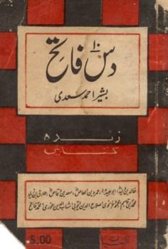 Das Fateh Urdu By Bashir Ahmad Sadi Pdf