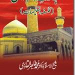 Shahadat e Imam Hussain By Dr Tahir Ul Qadri Pdf