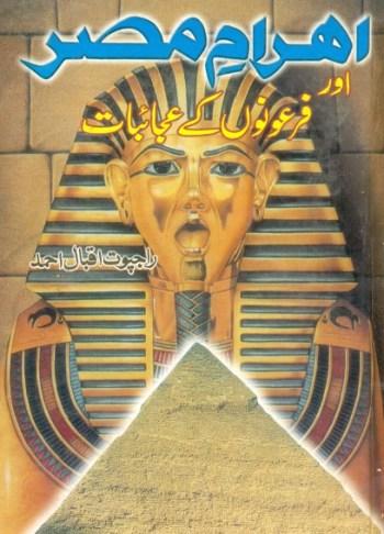 Ahram e Misr History Urdu By Rajput Iqbal Ahmad Pdf
