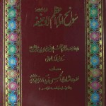 Sawaneh Imam Azam Abu Hanifa Urdu Pdf