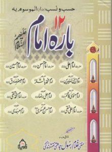 12 Imam Urdu By Mufti Ghulam Rasool Jamati Pdf