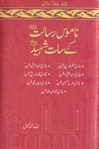 Namoos e Risalat Kay 7 Shaheed By Rai Muhammad Kamal Pdf