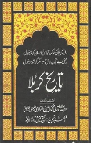Aasaib Novel Urdu By Dr Sabir Ali Hashmi Pdf