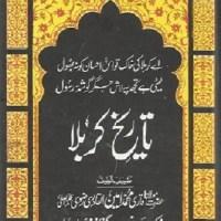 Tareekh e Karbala Urdu By Qari Muhammad Ameen Pdf
